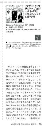 JazzLife 2020年11月号レビュー by 中川ヨウ