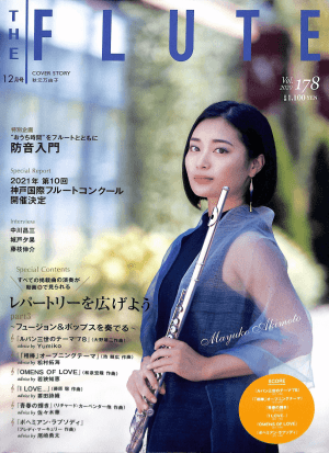 Yuka Kido Interview on The Flute vol-178 Cover