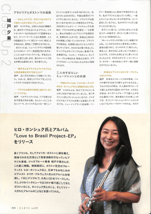 Yuka Kido Interview on The Flute vol-178 p1
