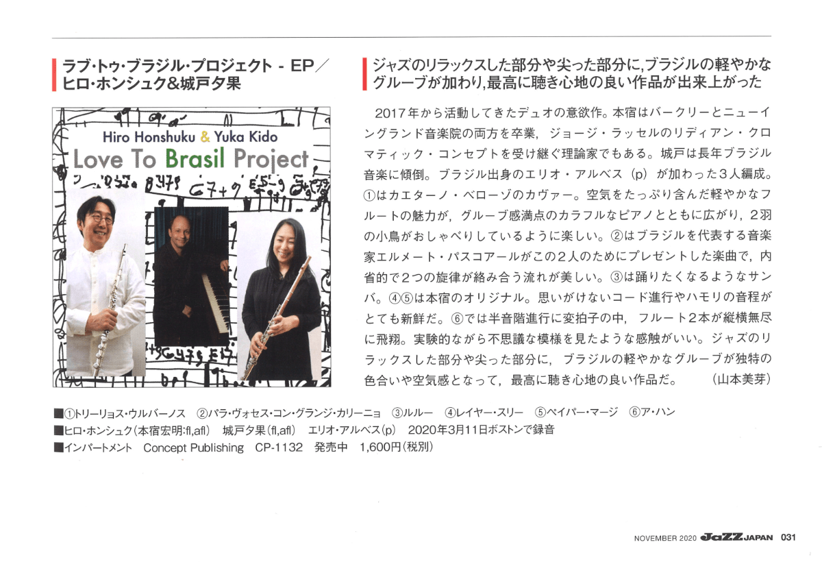 JazzJapan Vol.122 2020-11 Review