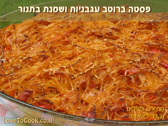 פסטה עם עגבניות ושמנת