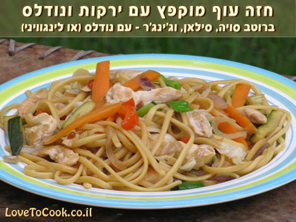 חזה עוף מוקפץ עם ירקות ונודלס