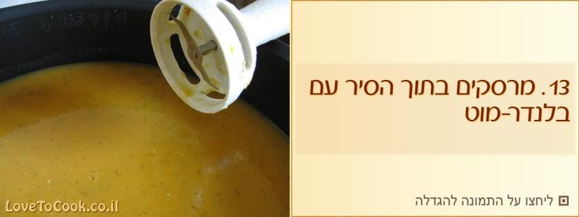 מרק פלפלים
