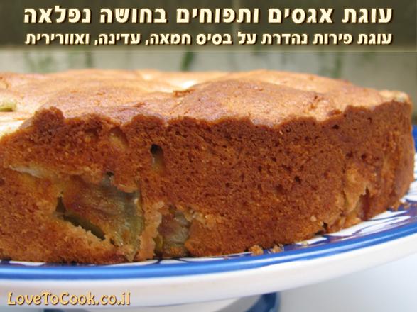 עוגת אגסים בחושה