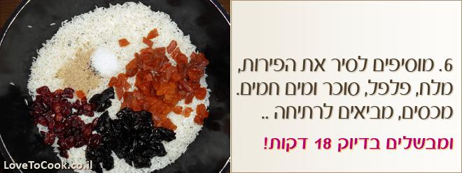 אורז עם פירות יבשים ואגוזים