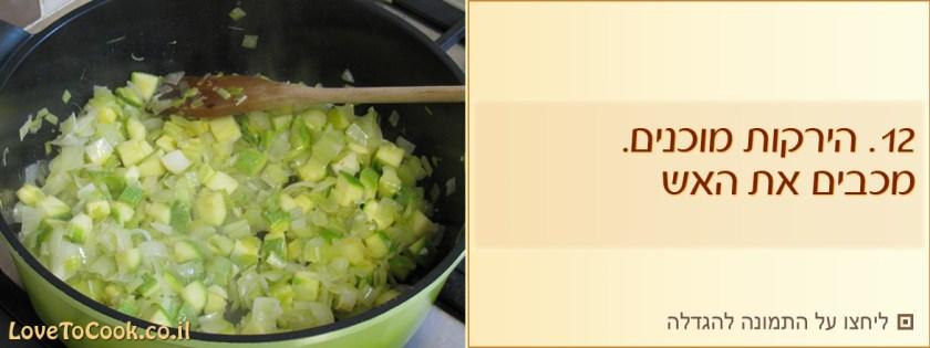 פסטה עם קישואים בתנור