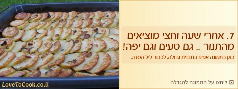 תפוחי אדמה בתנור במרק עוף