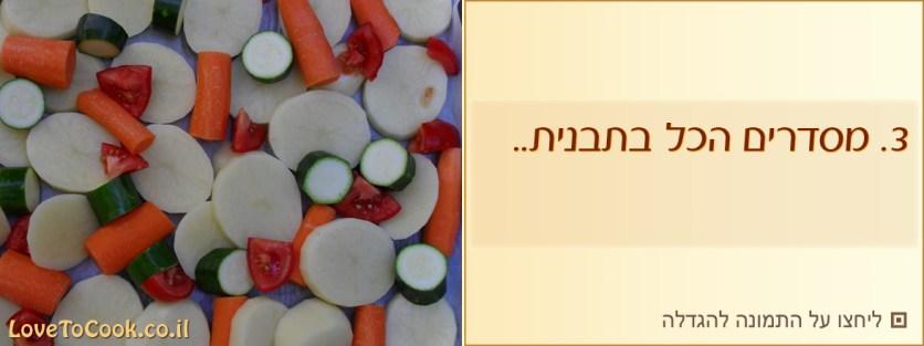 תפוחי אדמה וירקות בתנור (אנטיפסטי)