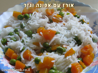 אורז עם אפונה וגזר