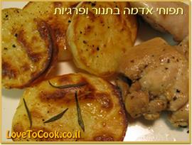 פרוסות תפוחי אדמה בתנור