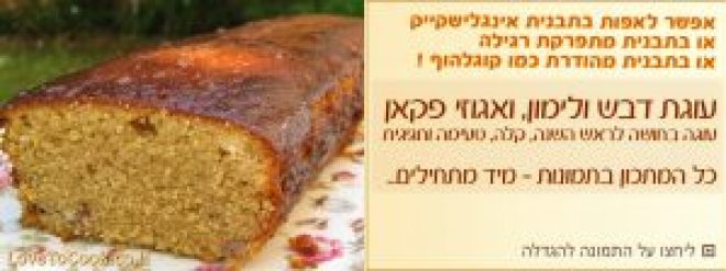 עוגת דבש מעולה