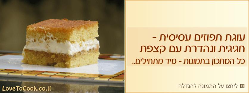 עוגת תפוזים עם קצפת