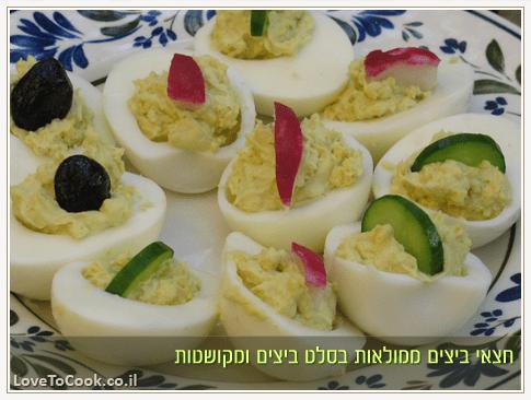 חצאי ביצים ממולאות