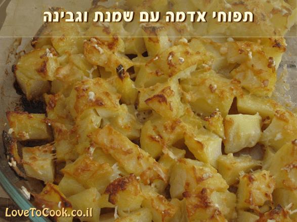 תפוחי אדמה עם שמנת וגבינה