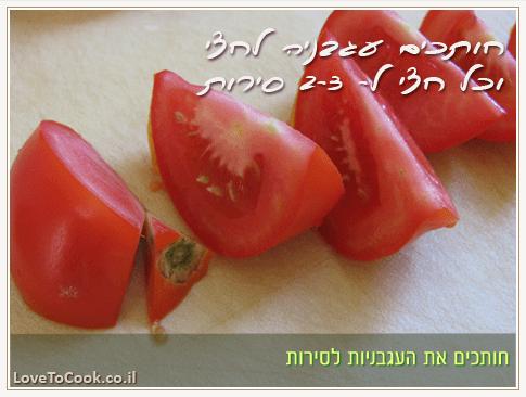 מומלץ להשתמש בעגבניות טעימות