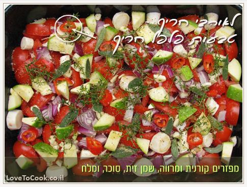 עגבניות צלויות בתנור ועשבי תיבול - קורנית, מרווה ושמן זית