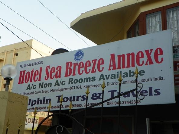 """Отель """"Sea Breeze"""""""