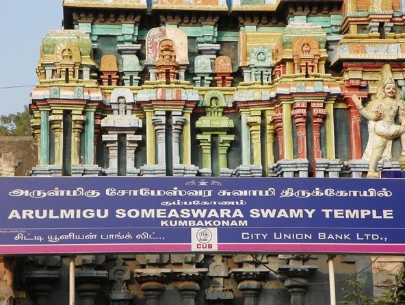 Храм в Кумбаконаме