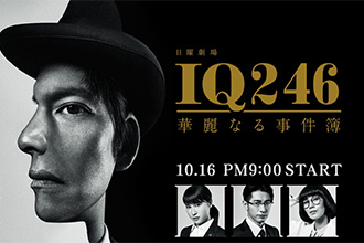 日劇IQ246華麗事件簿線上看 劇集列表 IQ246 list | 韓劇線上看韓劇 thankyou.info