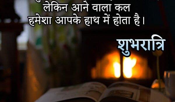 good-night-quotes-in-hindi-231-www.LoveVidStatus.com