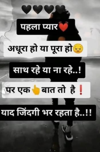 pehla-pyar-whatsapp-status-image-204