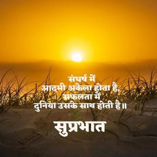 sangharsh-me-aadmi-akela-hota-hai-202-image-www.LoveVidStatus.com
