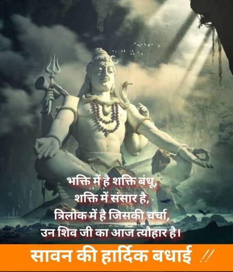 sawan-maas-ki-hardik-shubhkamnaye-245-3