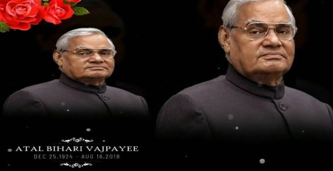 atal-bihari-vajpayee-feature