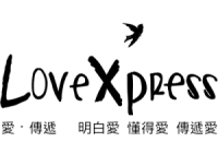 LoveXpress 愛・傳遞