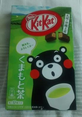 Kumamoto Green Tea