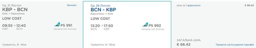 Приклад бронювання Київ - Барселона - Київ