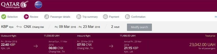 Приклад бронювання Київ - Чіанг-Май- Київ на сайті Qatar Airways (ціна вказана на 2-х осіб)