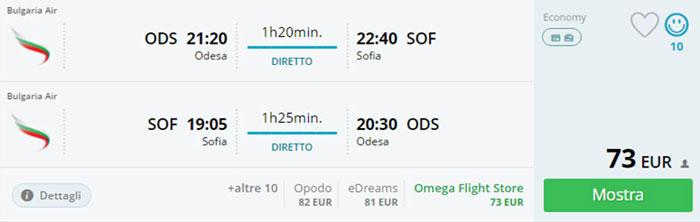 Одеса - Софія - Одеса від 73 євро