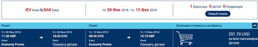 Приклад бронювання Київ - Баку - Київ на сайті Azal