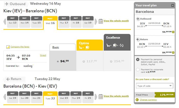Київ - Барселона - Київ з Vueling