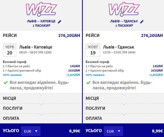 Приклад бронювання Львів - Катовіце та Львів - Гданськ на сайті Wizz Air: