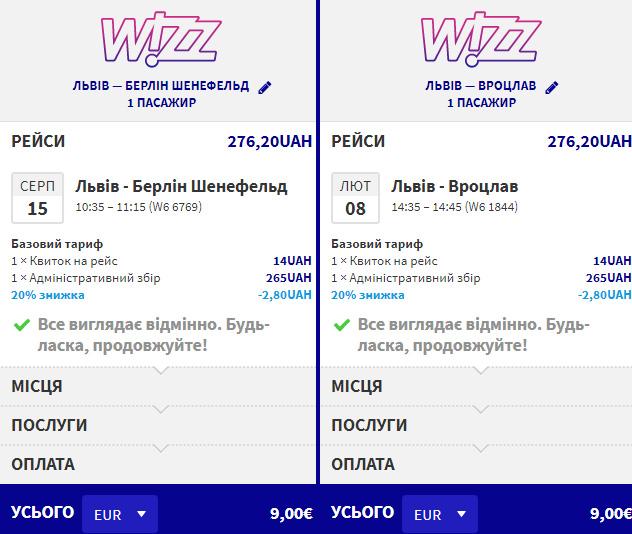 Приклад бронювання Львів - Берлін та Львів - Вроцлав на сайті Wizz Air