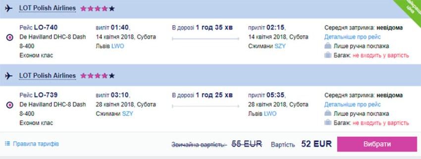 Приклад бронювання Львів - Ольштин - Львів
