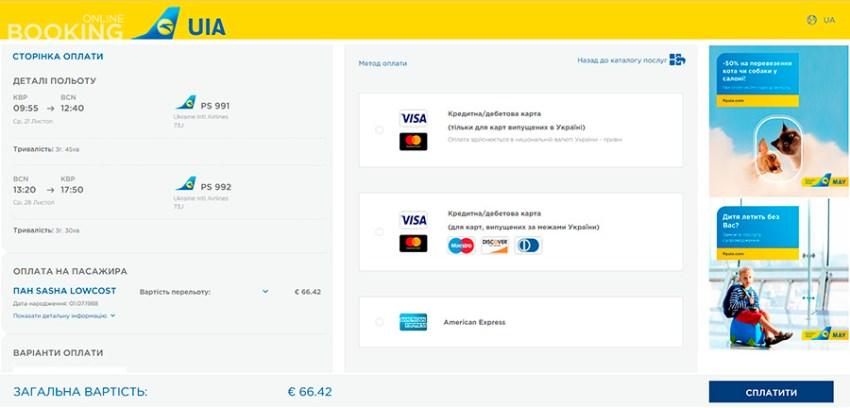 Сторінка оплати за квитки Київ - Барселона