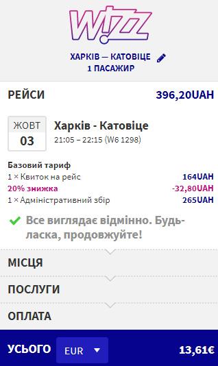 Приклад бронювання Харків - Катовіце