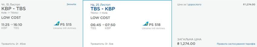 Приклад бронювання Київ - Тбілісі - Київ на сайті Міжнародних авіаліній України