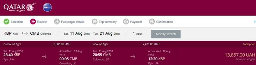 """Бронювання перельоту з Києва на Шрі-Ланку """"туди-назад"""" на офіційному сайті Qatar Airways:"""