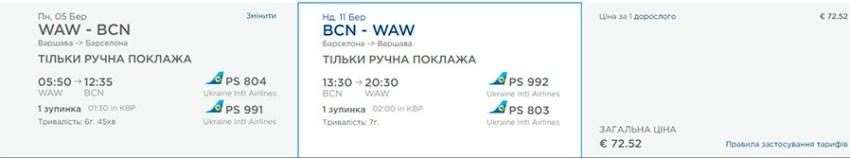 Приклад бронювання Варшава - Барселона - Варшава на сайті МАУ