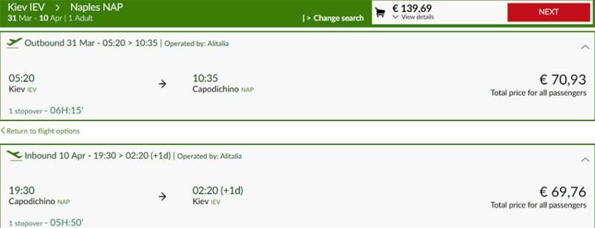 Приклад бронювання Київ - Неаполь - Київ на сайті Alitialia