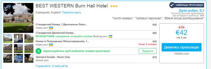 Приклад бронювання готельного номеру у Йорку на сайті hotelscombinedПриклад бронювання готельного номеру у Йорку на сайті hotelscombined