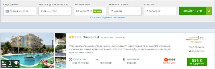 Пакетні тури з вильотом із Києва у червні (ціна вказана за 2-х осіб)