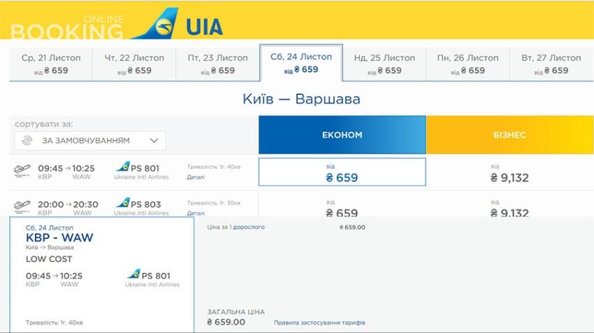 Приклад бронювання Київ - Варшава на сайті МАУ