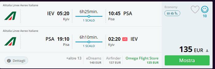 Приклад бронювання квитків Київ - Піза - Київ