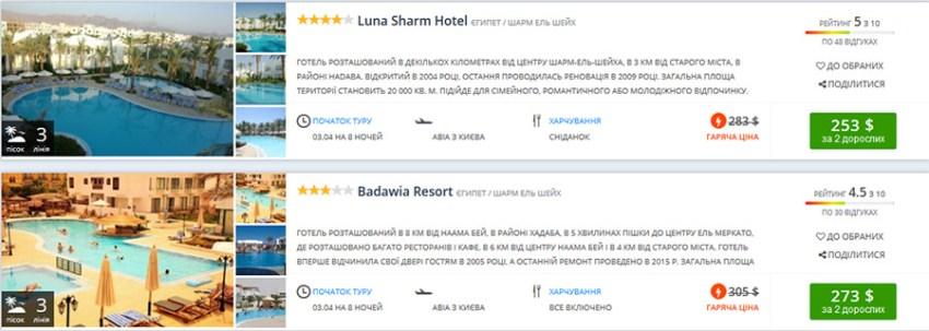 Дешеві авіатури з вильотом із Києва 3 квітня: