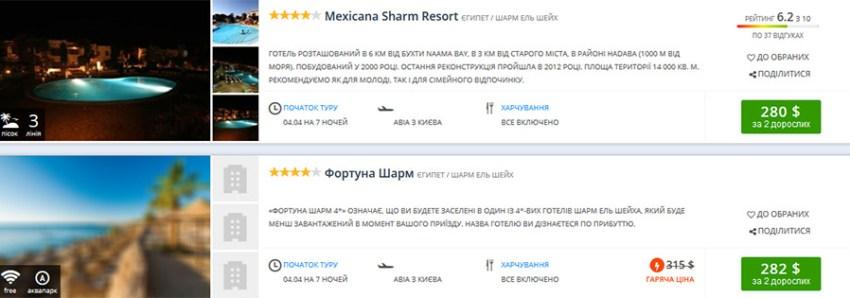 Тижневі авіатури із Києва в Єгипет (ціна вказана за 2-х осіб)